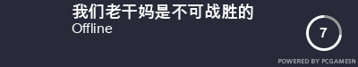Steam Profile badge for 我们老干妈是不可战胜的: Get your our own Steam Signature at SteamProfile.com