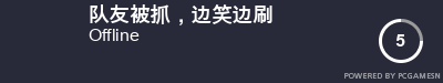 Steam Profile badge for 队友被抓,边笑边刷: Get your our own Steam Signature at SteamProfile.com