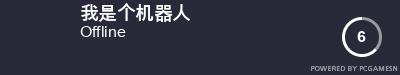 Steam Profile badge for 我是个机器人: Get your our own Steam Signature at SteamProfile.com