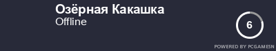 Steam Profile badge for Озёрная Какашка: Get your our own Steam Signature at SteamProfile.com