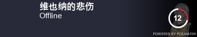 Steam Profile badge for 维也纳的悲伤: Get your our own Steam Signature at SteamProfile.com