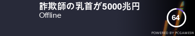 Steam Profile badge for 詐欺師の乳首が5000兆円: Get your our own Steam Signature at SteamProfile.com