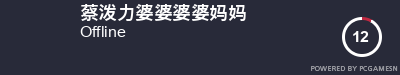 Steam Profile badge for 蔡泼力婆婆婆婆妈妈: Get your our own Steam Signature at SteamProfile.com