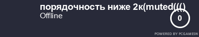 Steam Profile badge for порядочность ниже 2к(muted(((): Get your our own Steam Signature at SteamProfile.com