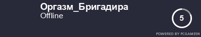 Steam Profile badge for Оргазм_Бригадира: Get your our own Steam Signature at SteamProfile.com
