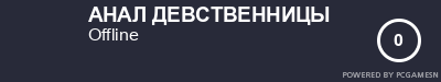Steam Profile badge for АНАЛ ДЕВСТВЕННИЦЫ: Get your our own Steam Signature at SteamProfile.com