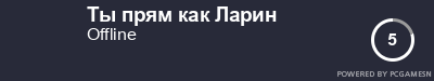 Steam Profile badge for Ты прям как Ларин: Get your our own Steam Signature at SteamProfile.com