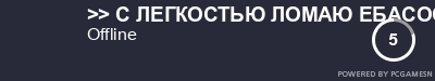 Steam Profile badge for >> С ЛЕГКОСТЬЮ ЛОМАЮ ЕБАСОСЫ <<: Get your our own Steam Signature at SteamProfile.com