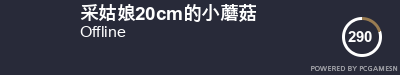 Steam Profile badge for 采姑娘20cm的小蘑菇: Get your our own Steam Signature at SteamProfile.com