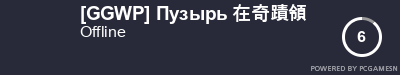 Steam Profile badge for [GGWP] Пузырь 在奇蹟領: Get your our own Steam Signature at SteamProfile.com